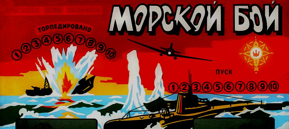 Screen-age kicks: in celebration of Soviet-era arcade games
